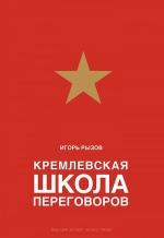 Рызов И.Р.. Кремлевская школа переговоров
