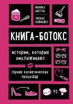 Биттль М., Ноймайер З.. Книга-ботокс. Истории, которые омолаживают лучше косметических процедур