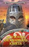 Куликов И.Ф.. Дружина Окаянного князя