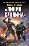 Романов Г.И.. «Линия Сталина». Неприступный бастион