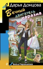 Донцова Д.А.. Вечный двигатель маразма