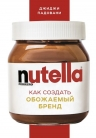 Падовани Д.. Nutella. Как создать обожаемый бренд