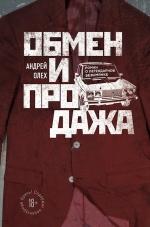 Олех А.Ю.. Обмен и продажа