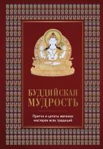 Леонтьева Е.. Буддийская мудрость. Притчи и цитаты великих мастеров всех традиций