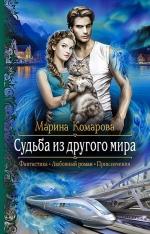Комарова М.С.. Судьба из другого мира