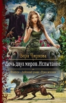 Чиркова В.А.. Дочь двух миров. Испытание