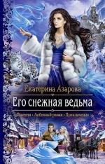 Рекомендуем новинку – книгу «Его снежная ведьма»