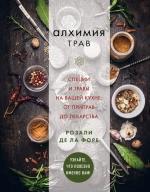 де ла Форе Р.. Алхимия трав. Специи и травы на вашей кухне: от приправ до лекарства