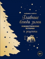 Слейтер Н.. Главные блюда зимы. Рождественские истории и рецепты (синее с золотой елкой)