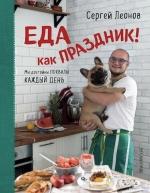 Леонов С.Ю.. Еда как Праздник