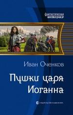 Оченков И.В.. Пушки царя Иоганна