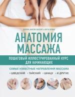 Эллсуорт А.. Анатомия массажа. Пошаговый иллюстрированный курс для начинающих