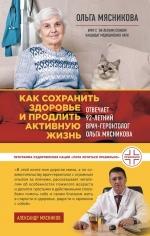 Мясникова О.А.. Как сохранить здоровье и продлить активную жизнь. Отвечает 92-летний врач-геронтолог Ольга Мясникова