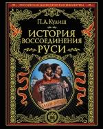 Кулиш П.А.. История воссоединения Руси