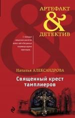 Александрова Н.Н.. Священный крест тамплиеров