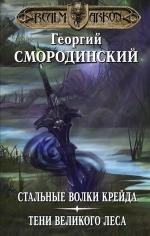 Смородинский Г.Г.. Мир Аркона: Стальные волки Крейда. Тени Великого Леса