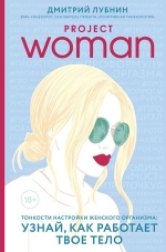 Лубнин Д.М.. Project woman. Тонкости настройки женского организма: узнай, как работает твое тело