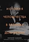 Бабаев К.. История человечества в великих документах