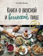 Маслова Е.. Книга о вкусной и веганской пище