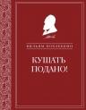 Похлебкин В.В.. Кушать подано! Репертуар кушаний и напитков в русской классической драматургии