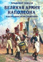 Земцов В.Н.. Великая армия Наполеона в Бородинском сражении