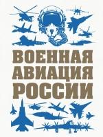 Шунков В.Н.. Военная авиация России
