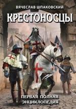 Рекомендуем новинку – книгу «Крестоносцы. Первая полная энциклопедия»
