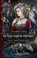 Рекомендуем новинку – книгу «Не буди короля мертвых»