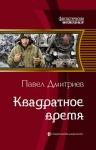 Дмитриев П.. Квадратное время