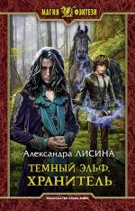 Лисина А.. Темный эльф. Хранитель