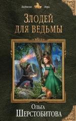 Шерстобитова О.С.. Злодей для ведьмы