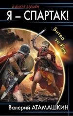 Атамашкин В.В.. Я – Спартак! Битва за Рим