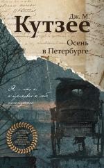 Кутзее Дж.М.. Осень в Петербурге
