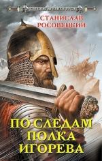 Росовецкий С.К.. По следам полка Игорева