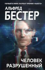 Бестер А.. Человек разрушенный
