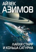 Азимов А.. Лакки Старр и кольца Сатурна
