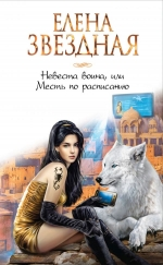 Рекомендуем новинку – книгу «Невеста воина, или Месть по расписанию»