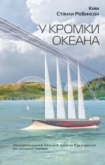 Рекомендуем новинку – книгу «У кромки океана»