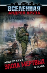 Рекомендуем новинку – книгу «Эпоха Мертвых. Москва»