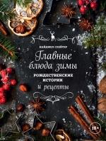 Слейтер Н.. Главные блюда зимы. Рождественские истории и рецепты (со специями)