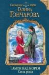 Рекомендуем новинку – книгу «Замок над морем. Книга третья. Сила рода»