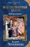 Рекомендуем новинку – книгу «Мой (не)любимый дракон. Выбор алианы»