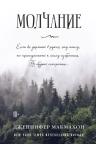 Макмахон Дж.. Молчание