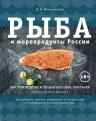 Мельникова А.. Рыба и морепродукты России