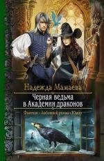 Рекомендуем новинку – книгу «Черная ведьма в Академии драконов»