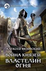 Вязовский А.В.. Война князей. Властелин Огня