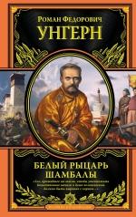 Унгерн фон Штернберг Р.Ф.. Белый рыцарь Шамбалы