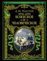 Толстой Л.Н.. Божеское и человеческое