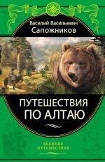 Сапожников В.В.. Путешествия по Алтаю