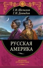 Шелихов Г.И., Давыдов Г.И.. Русская Америка